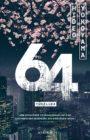 """Hideo Yokoyamas """"64"""" auf der Krimibestenliste"""